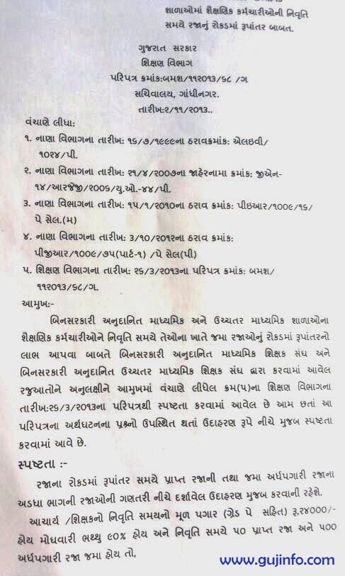 300 Raja Rokad Rupantar Sudharo Paripatra New