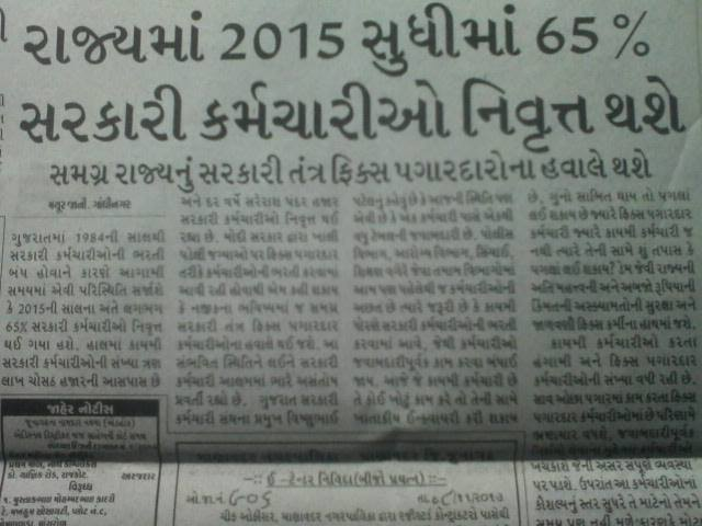 Rajy Ma 2015 Sudhima 65 Percentage Sarkari Karmchari Nivrut Thashe News