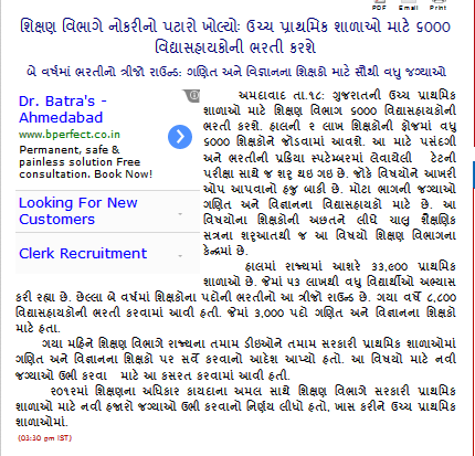 vs bharti New Vidhyasahayak Bharti 2013 Related News