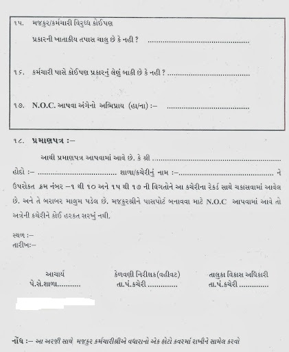 Application Form for School Teachers