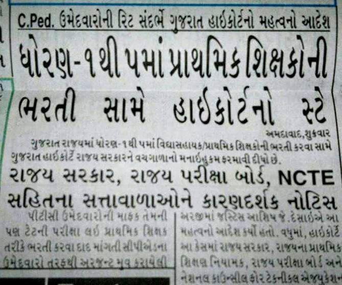 Standard 1 Thi 5 Vidhyasahayak Primary Teacher Bharti Same