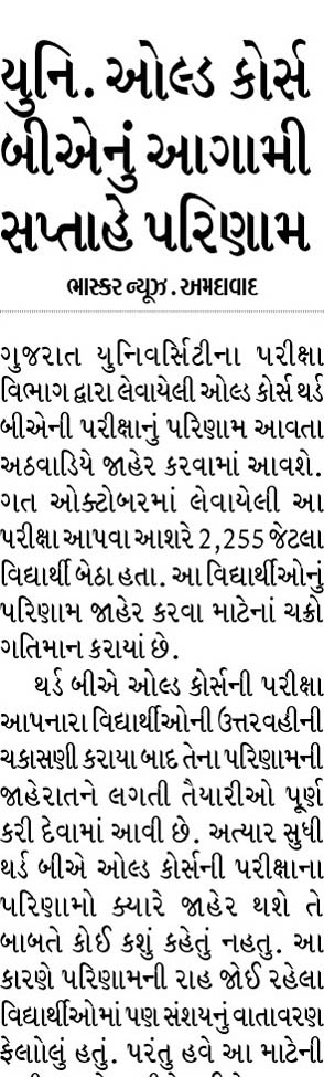 TYBA Result Old Course Date Coming Soon Gujarat University TYBA Result Old Course Date Coming Soon Gujarat University