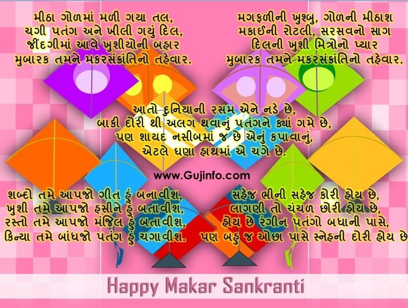 Happy Makar Sankranti SMS 2014 Whatsapp Messages Greetings Cards ...