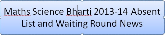 Maths Science Bharti 2013 14 Absent List And Waiting Round