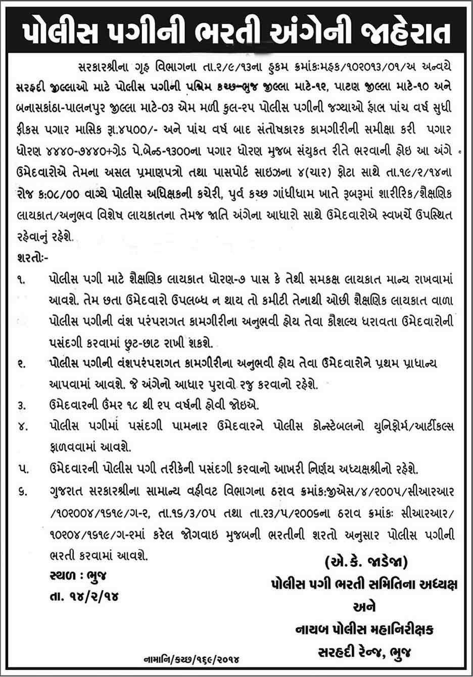Gujarat-Police-Pagi-Recruitment-2014-For-Border-District  P Govt Job Online Form Gujarat on