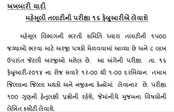 talati exam date 1500 Revenue Talati Exam Date 16 02 2014 Official Declare